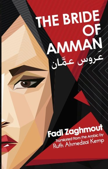 The Bride of Amman - Gender and Sexuality in the Arab World