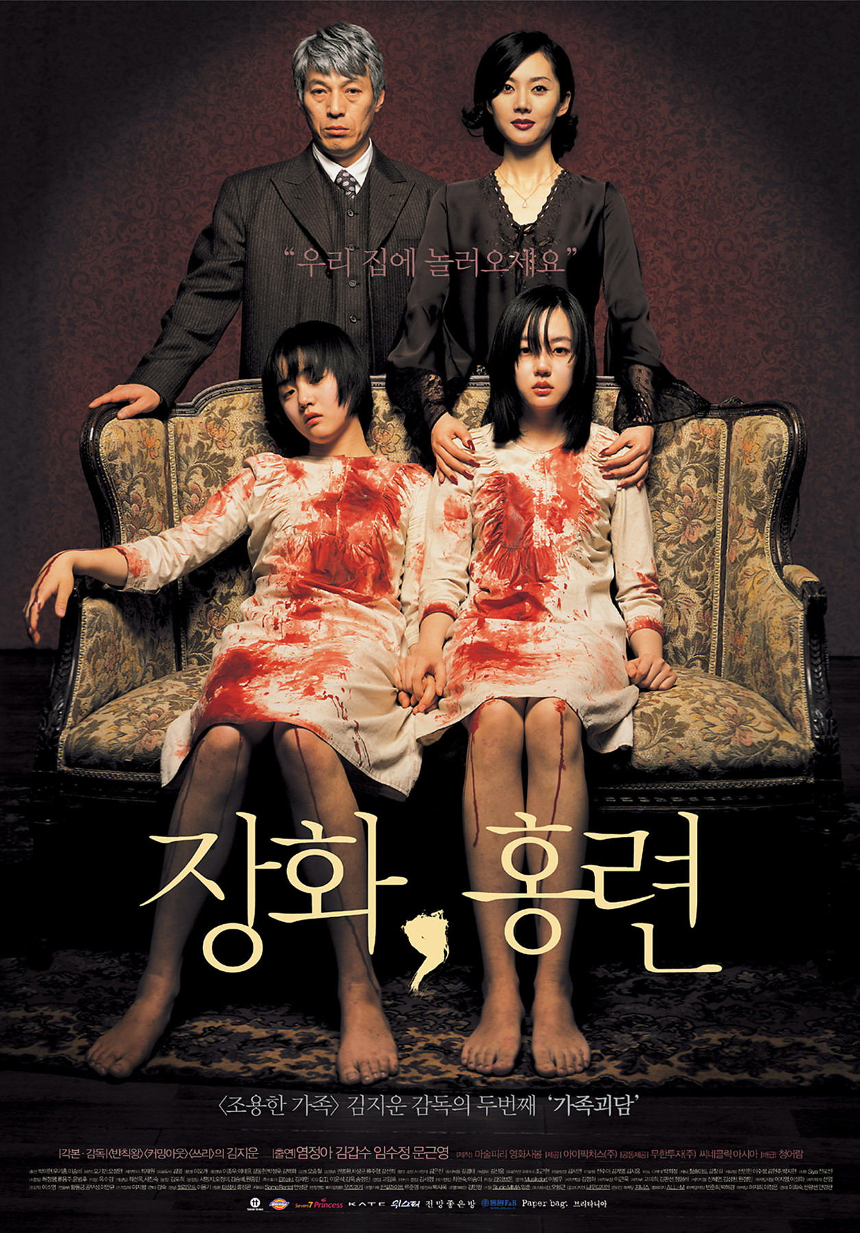 Halloween: Asian Horror Films